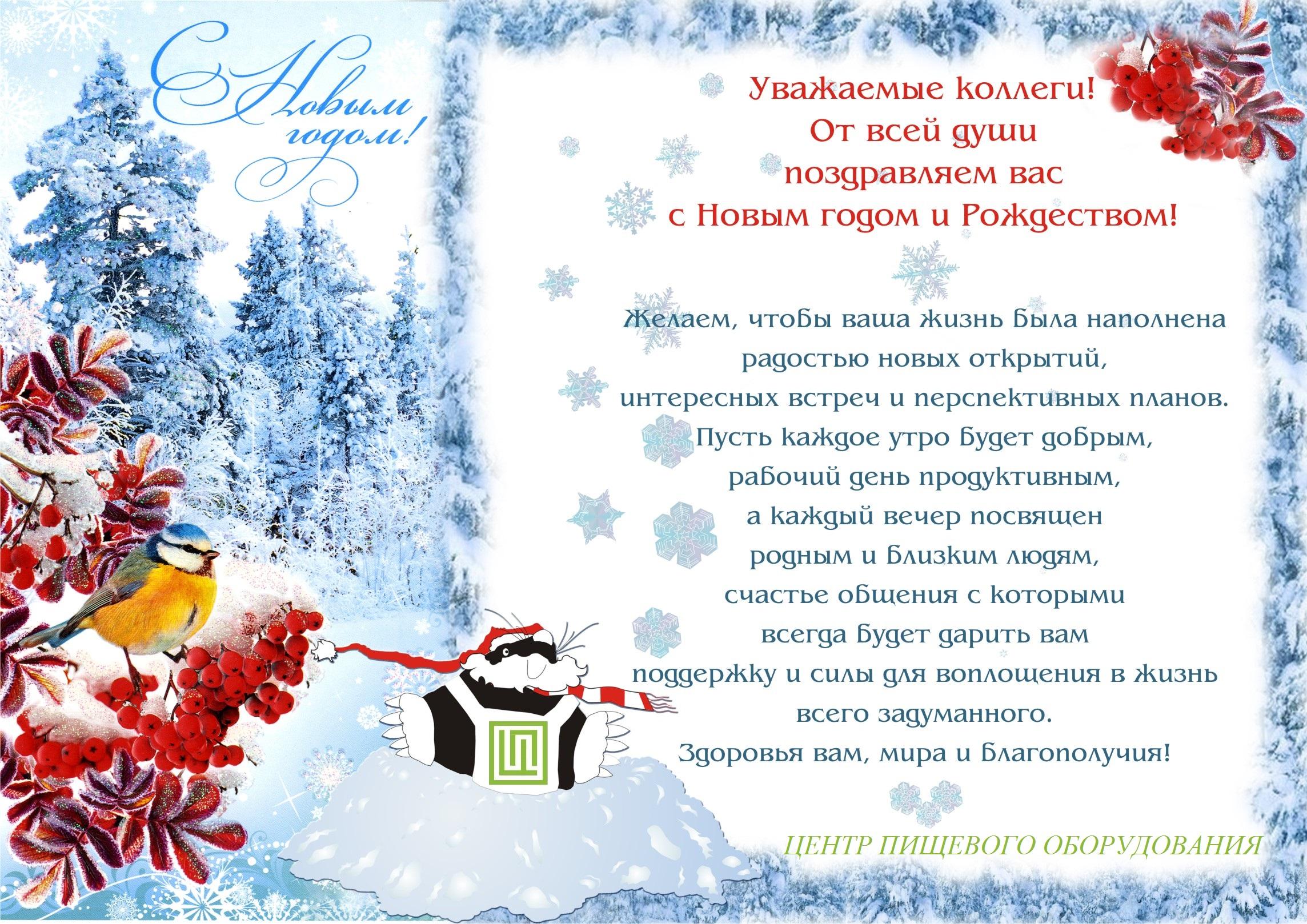Днем россии, поздравительная открытка с новым годом и рождеством 2019 коллегам
